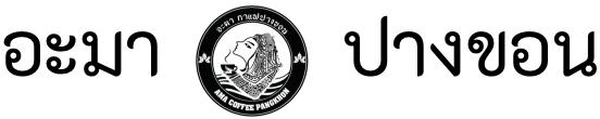 AMA Coffee Pangkhon
